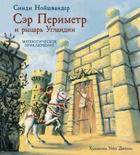 Сэр Периметр и рыцарь Угландии