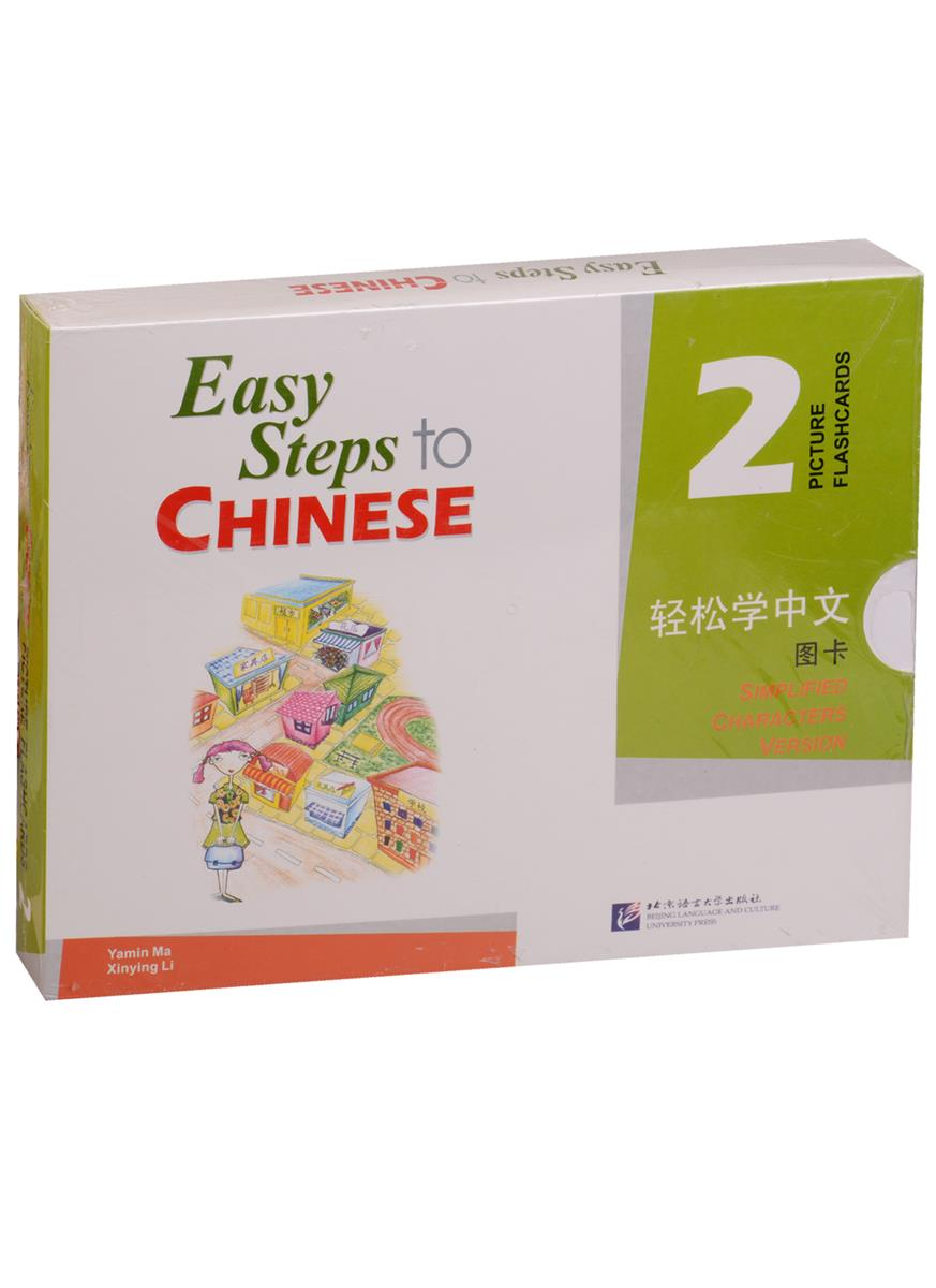 Yamin Ma Easy Steps to Chinese 2 - Picture Flashcards / Легкие Шаги к Китайскому. Часть 2 - Карточки с Картинками welcome aboard 2 picture flashcards beginner раздаточный материал