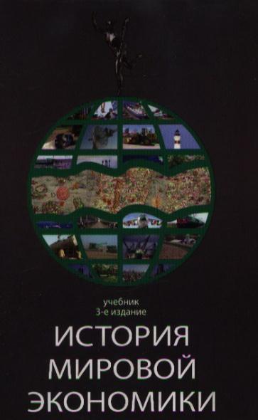История мировой экономики Поляк