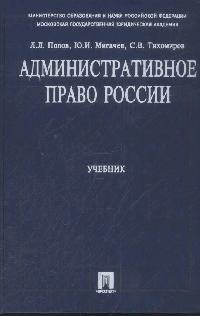 Административное право России Попов