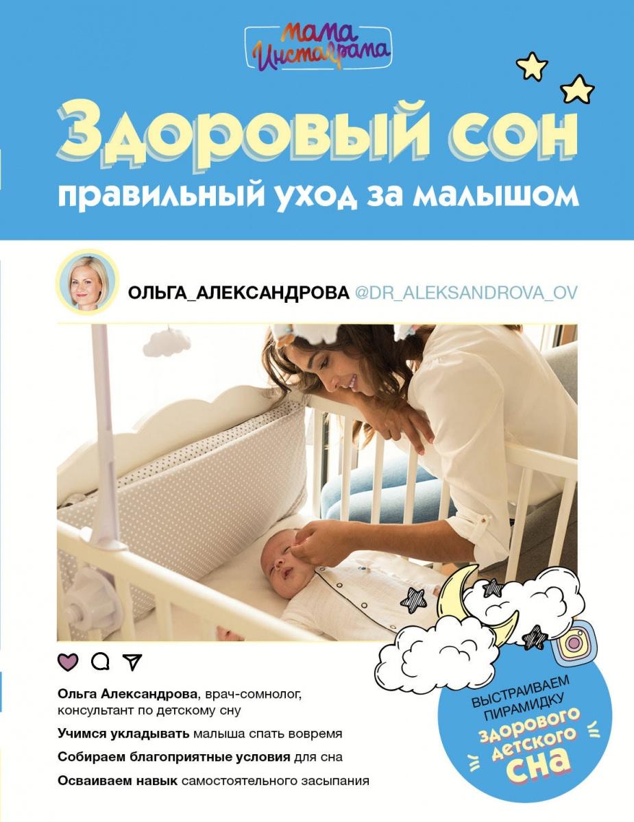 Александрова О. Здоровый сон: правильный уход за малышом уход за малышом nuk детская щетка с расческой