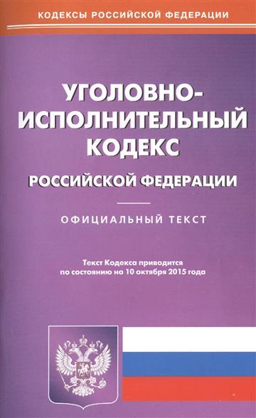 Уголовно-исполнительный кодекс Российской Федерации. 10 октября 2015