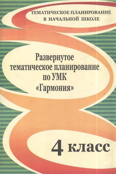 """Развернутое тематическое планирование по УМК """"Гармония"""". 4 класс."""