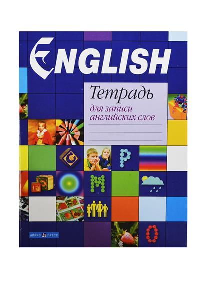 Тетрадь для записи англ. слов