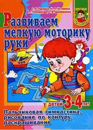 Развиваем мелкую моторику руки у детей 3-4 лет