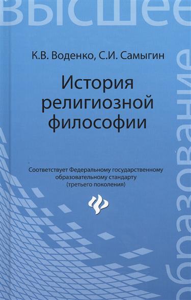 История религиозной философии: учебник