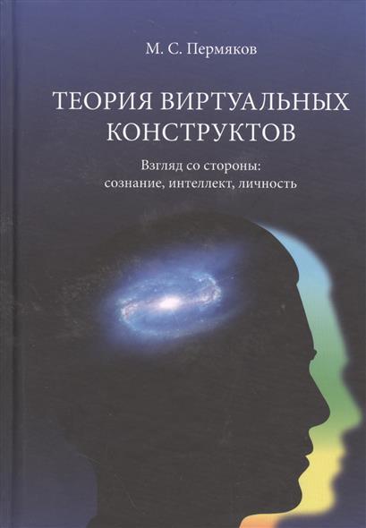 Пермяков М. Теория виртуальных конструкторов пермяков м с теория виртуальных конструктов взгляд со стороны сознание интеллект личность