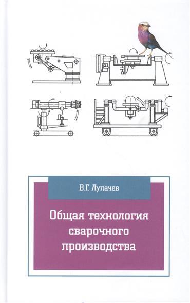Общая технология сварочного производства: учебное пособие. 2-е издание