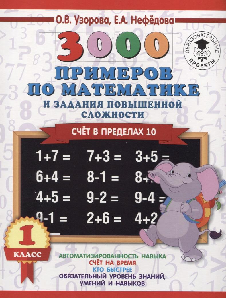 3000 примеров по математике и задания повышенной сложности. 1 класс. Счет в пределах 10