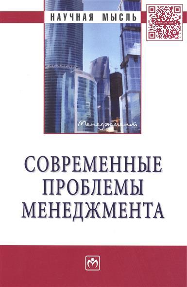 Резник С. (ред.) Современные проблемы менеджмента. Монография
