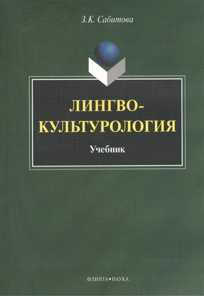 Сабитова З. Лингвокультурология. Учебник дина сабитова три твоих имени