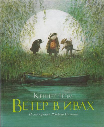 Грэм К. Ветер в ивах: Сказочная повесть ISBN: 9785389128088 ветер в ивах