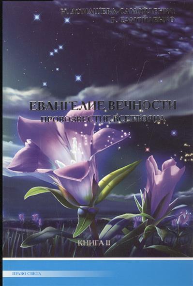 Евангелие вечности. Провозвестие Всетворца. Книга 2