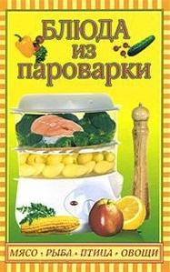 Плотникова Т. Блюда из пароварки Мясо рыба птица овощи