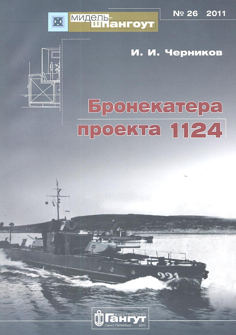 Черников И. Бронекатера проекта 1124. Мидель-шпангоут № 26/2011