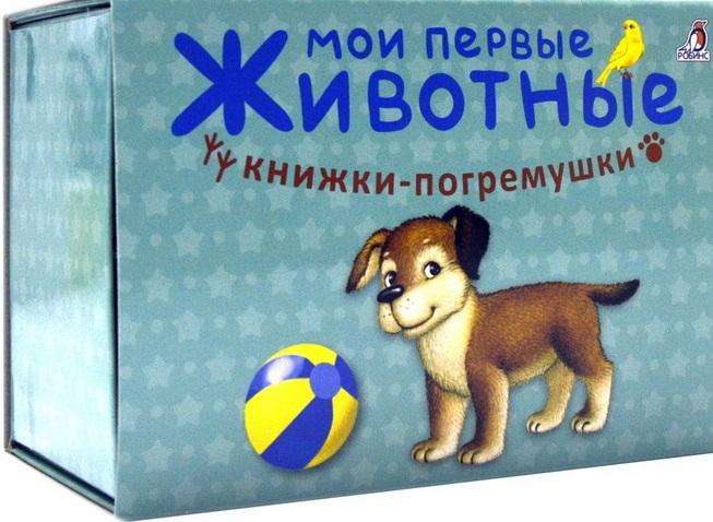 Гагарина М. (ред.) Мои первые животные. Книжки-погремушки: Домашние питомцы. На ферме. Дикие животные России. Экзотические животные
