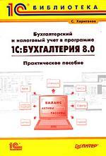 Харитонов С. Бух. и налог. учет в программе 1С Бухгалтерия 8.0