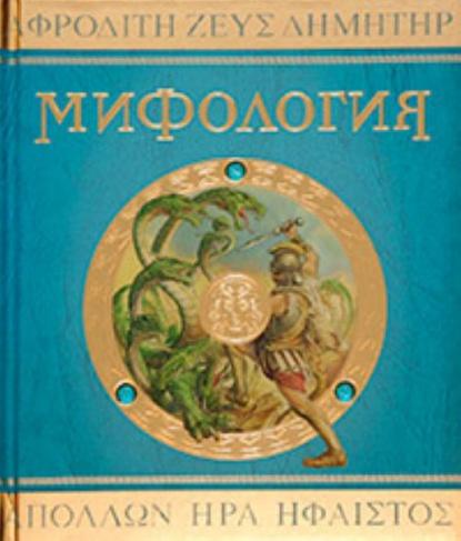 Леди Гестия Эванс Мифология Боги герои и чудовища Др. Греции