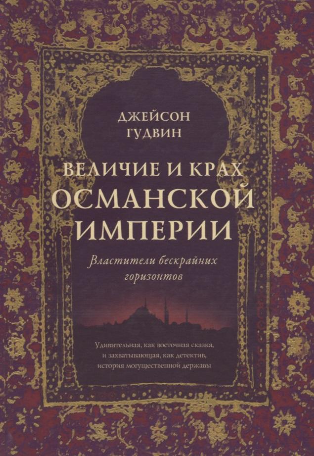 Гудвин Дж. Величие и крах Османской империи. Властители бескрайних горизонтов музыка османской империи