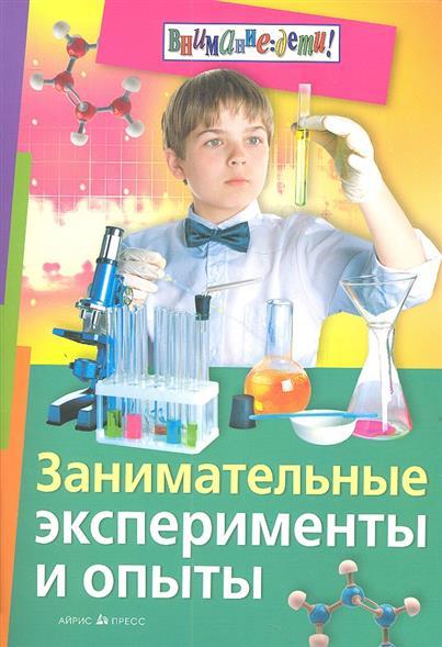 Ола Ф., Дюпре Ж.-П., П., Лебьом Дж. Занимательные эперименты и опыты