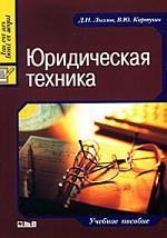 Юридическая техника Учеб. пос