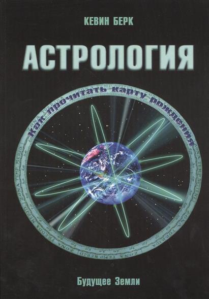Берк К. Астрология. Как прочитать карту рождения