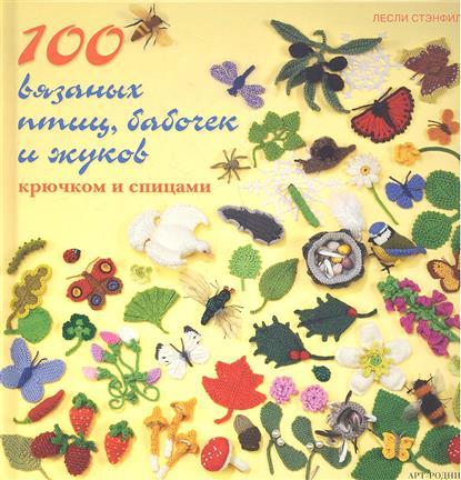 100 вязаных птиц, бабочек и жуков крючком и спицами
