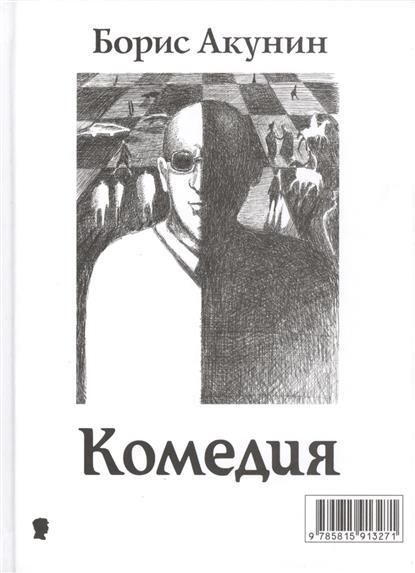 Акунин Б. Комедия / Трагедия