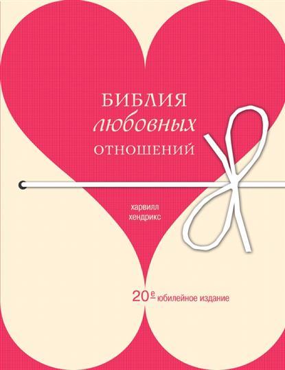 Хедрикс Х. Библия любовных отношений а ф александров арифметика любовных отношений