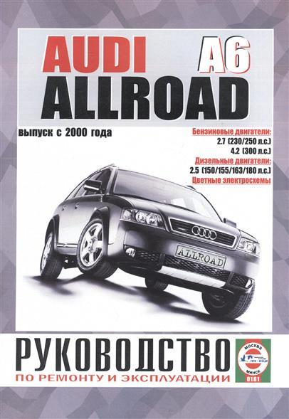 Гусь С. (сост.) Audi A6 Allroad. Руководство по ремонту и эксплуатации. Бензиновые двигатели. Дизельные двигатели. Выпуск с 2000 года гусь с сост mazda 6 mazda 6 mps руководство по ремонту и эксплуатации бензиновые двигатели дизельные двигатели выпуск с 2002 года