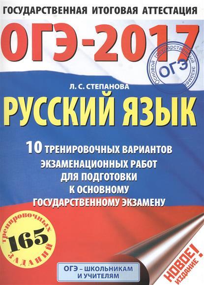 ОГЭ-2017. Русский язык