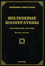 Жилищные кооперативы Практич. пос.
