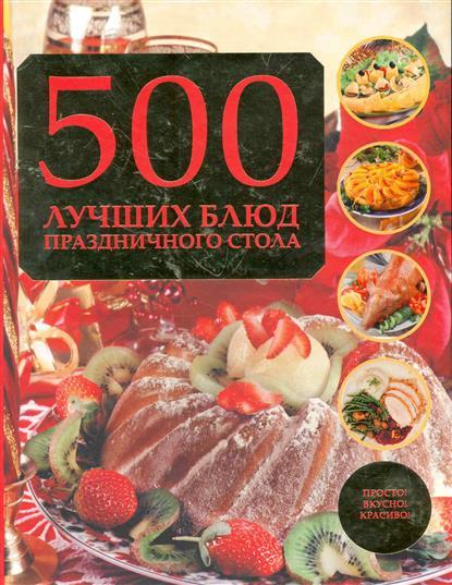 Аптулаева Т. (сост.) 500 лучших блюд праздничного стола евгений мороз секреты украшения блюд праздничного стола