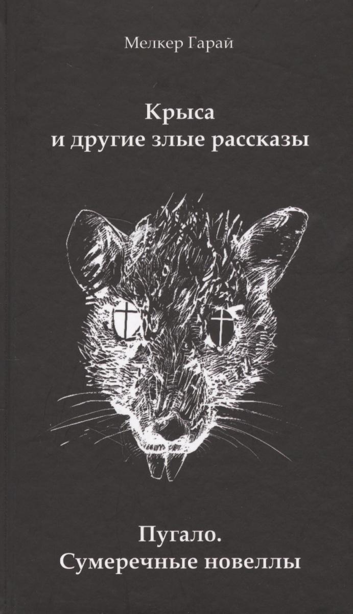 Гарай М. Крыса и другие злые рассказы. Пугало. Сумеречные новеллы ISBN: 9785997342289 рейнер м крыса