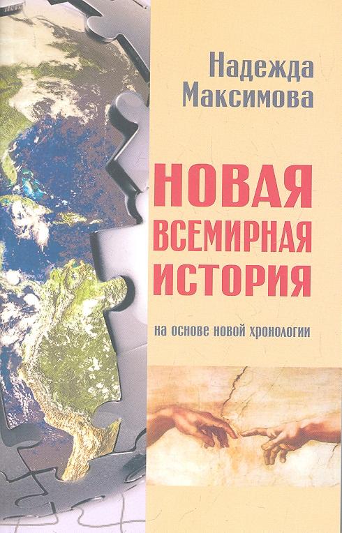 Новая всемирная история (на основе Новой хронологии)
