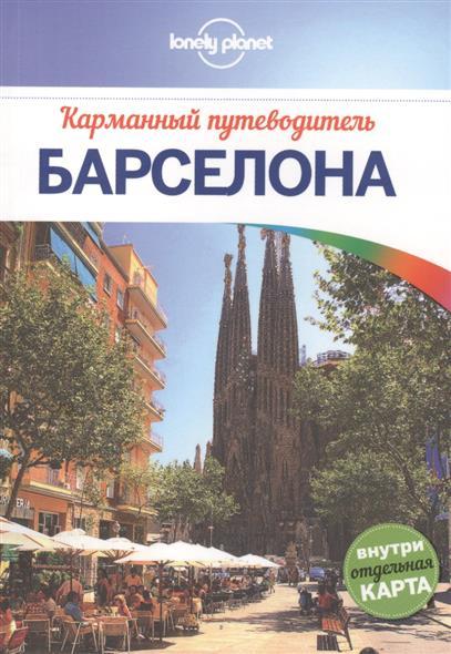 Сен-Луи Р. Барселона. Карманный путеводитель