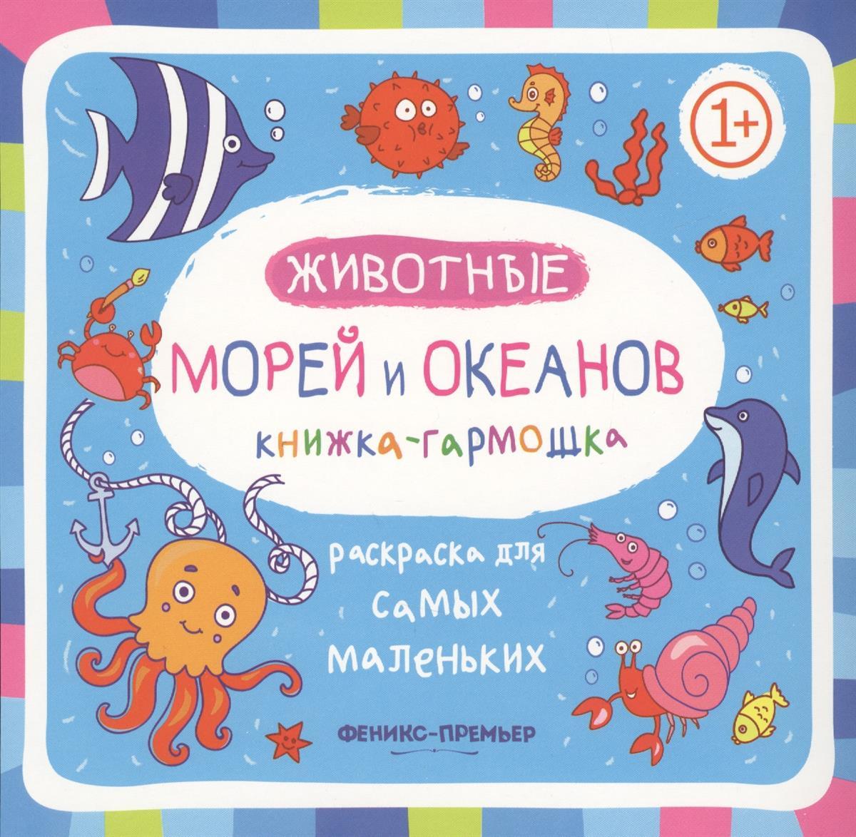 Костомарова Е. (отв.ред.) Раскраска для самых маленьких. Животные морей и океанов. Книжка-гарможка эксмо животные морей и океанов с наклейками
