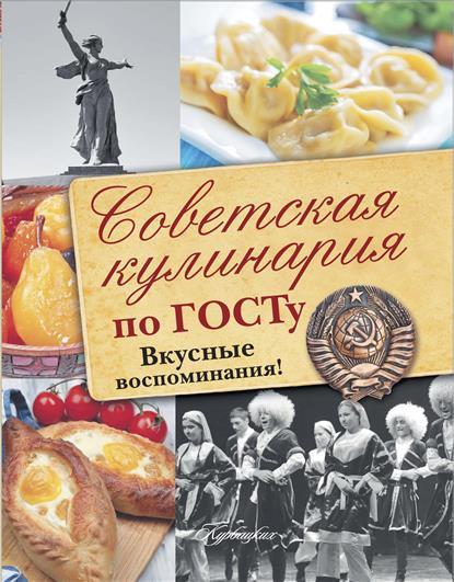 Советская кулинария по ГОСТу. Вкусные воспоминания!