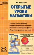 Открытые уроки математики. 5-6 классы