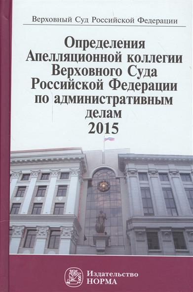 Определения Апелляционной коллегии Верховного Суда Российской Федерации по административным делам 2015