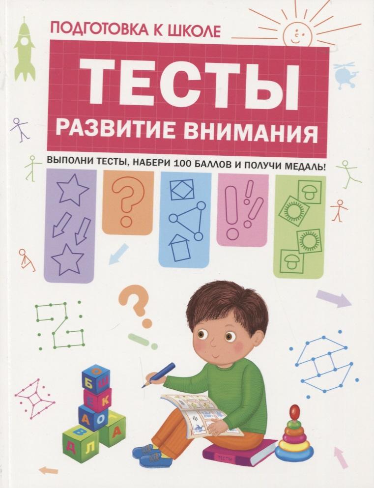 Гаврина С., Кутявина Н., Топоркова И., Щербинина С. Тесты. Развитие внимания