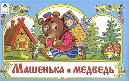 Булатов М. Машенька и медведь владимир булатов русский север