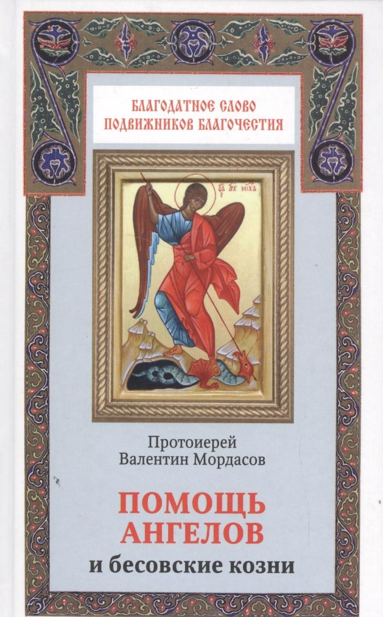 Мордасов В. Помощь Ангелов и бесовские козни. Назидательные истории о кознях демонов и помощи Ангелов цена