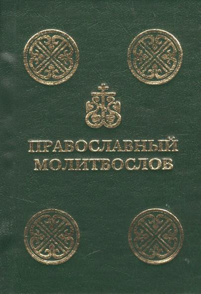 Кривко Н. (ред.) Православный молитвослов православный толковый молитвослов