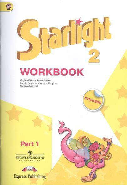 Starlight. Английский язык. 2 класс. Рабочая тетрадь. В 2-х частях. Часть 1