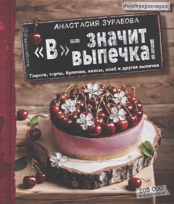 Зурабова А. В - значит выпечка! Пироги, торты, булочки, кексы, хлеб и другая выпечка отсутствует пирожки и другая вкусная выпечка