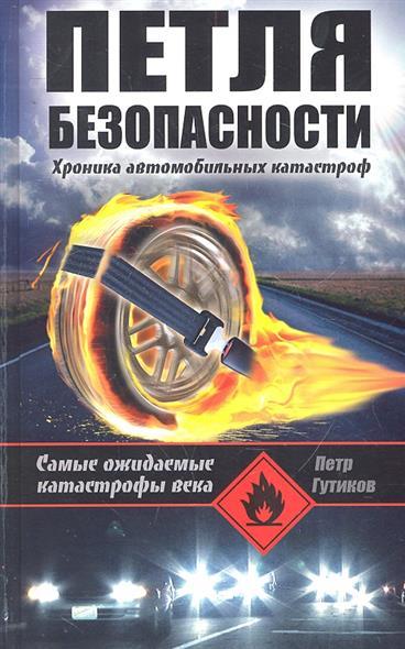 Петля безопасности Хроника автомобильных катастроф