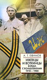 Ижевцы и Воткинцы Борьба с большевиками 1918-1920