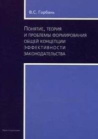 Понятие теория и проблемы форм. общей конц. законодат.