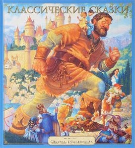 Густафсон С. (худ.) Классические сказки